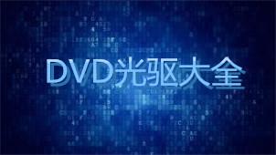 dvd光驱