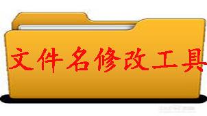 文件名修改工具专题