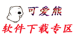 可爱熊软件集锦