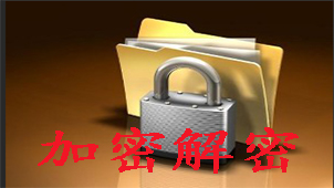 加密解密工具专题