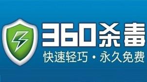 杀毒软件360