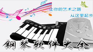 电子琴软件专题