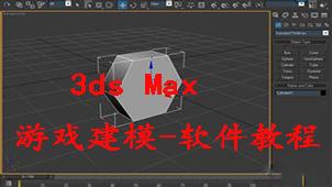 3ds Max 游戏建模-软件教程专区