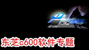 东芝c600软件专题