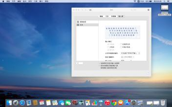 mac输入法