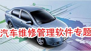 汽车维修管理软件专题