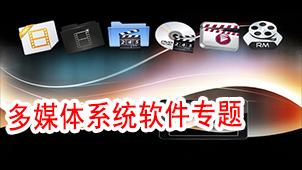 多媒体系统软件专题