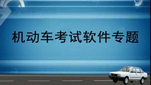 机动车考试软件专题