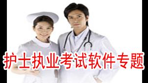 护士执业考试软件专题