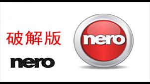 nero破解版軟件專題