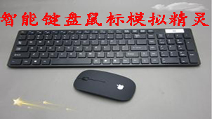 智能鍵盤鼠標模擬精靈專題