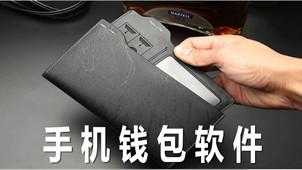 手机钱包软件专区