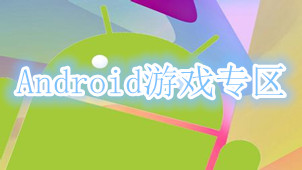 Android游戏专区