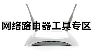 网络路由器工具专区