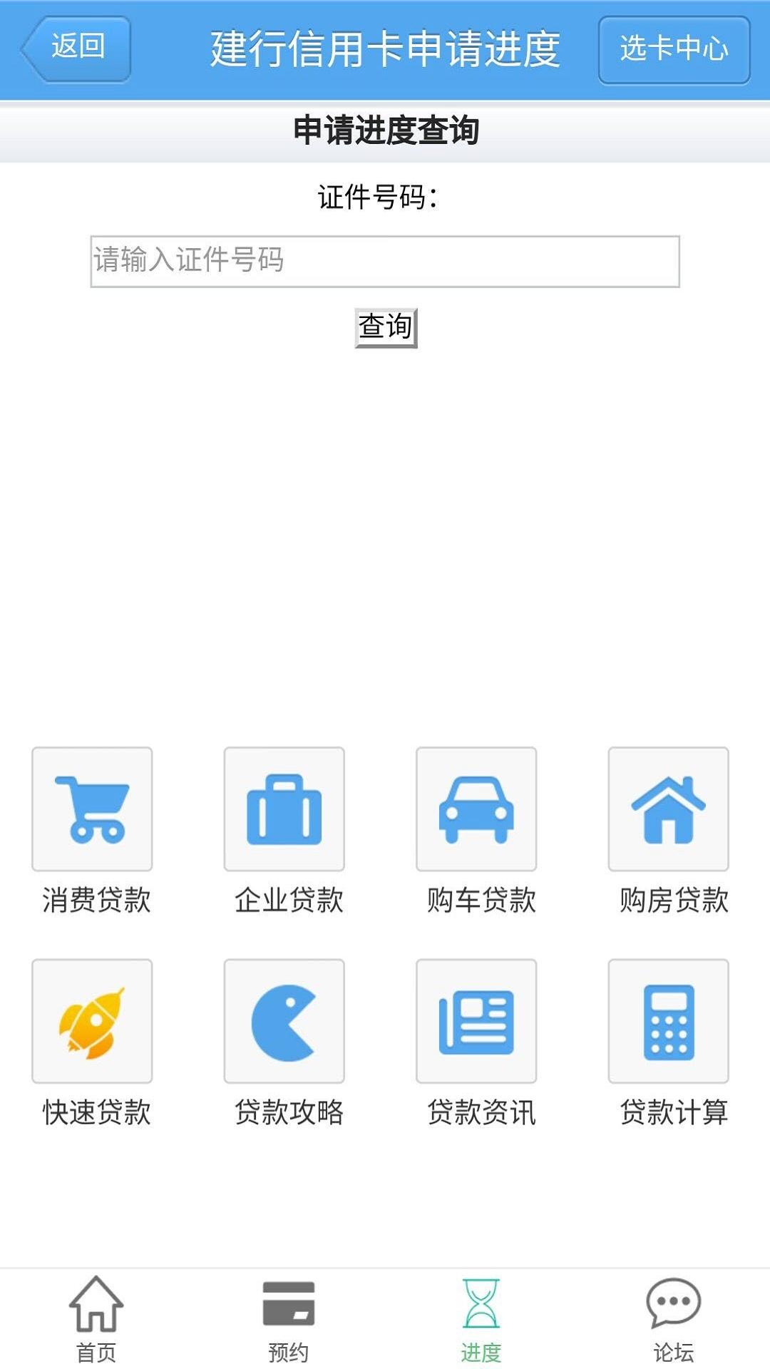 上海信用卡截图2