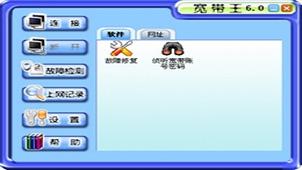 ADSL宽带拨号合集