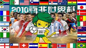 2010世界杯专题