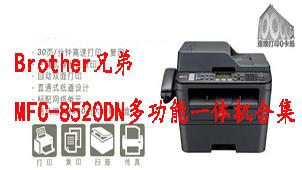 Brother兄弟MFC-8520DN多功能一体机合集