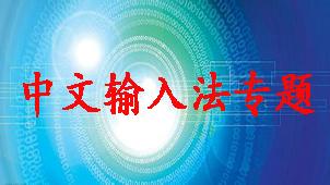 中文輸入法專題