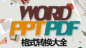 pdf转word在线转换