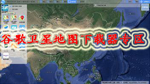 谷歌卫星地图下载器专区