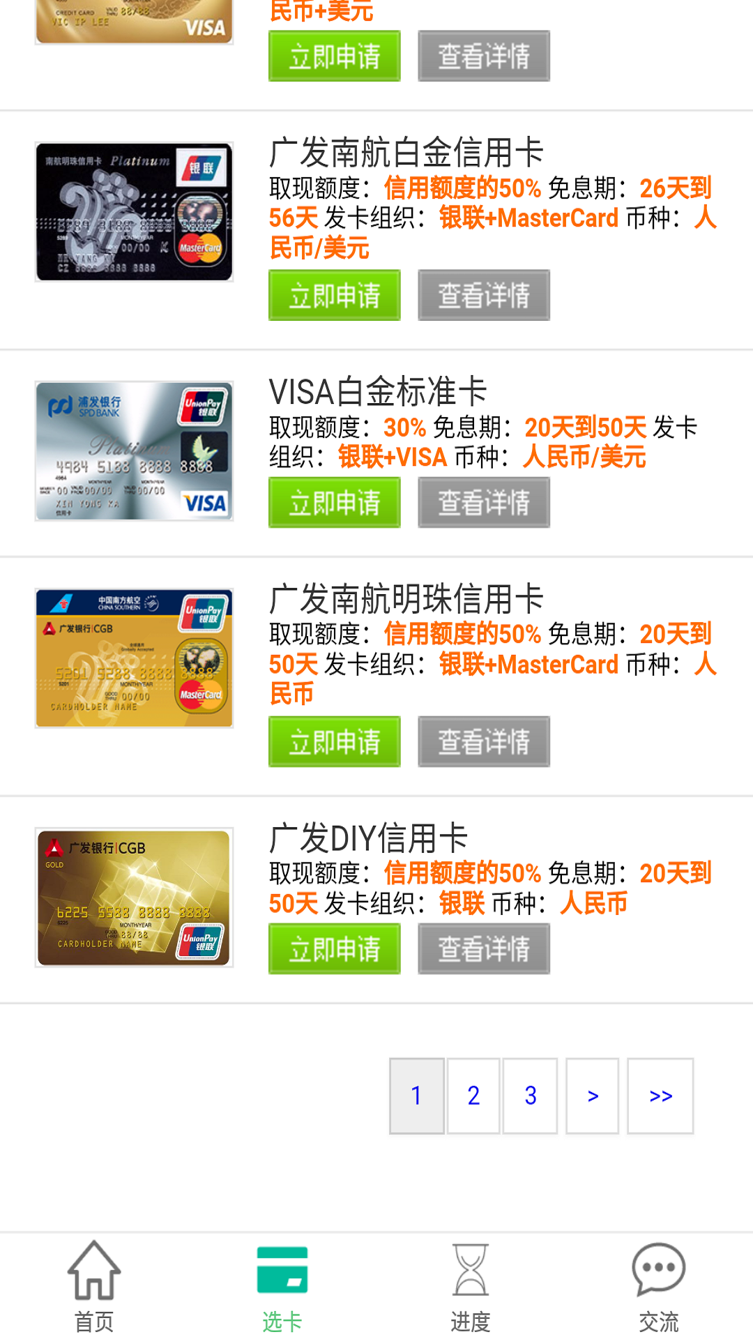 上海信用卡截图3