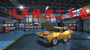 汽车修理工专题