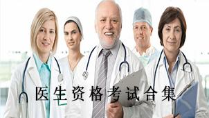 医师资格合集