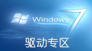 Win7显卡驱动专区