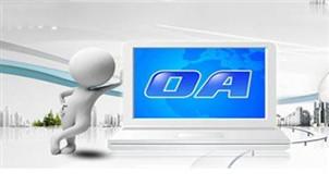 企业oa办公系统