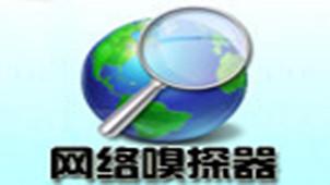 嗅探器软件专区