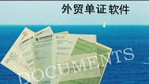 外贸单证软件专题