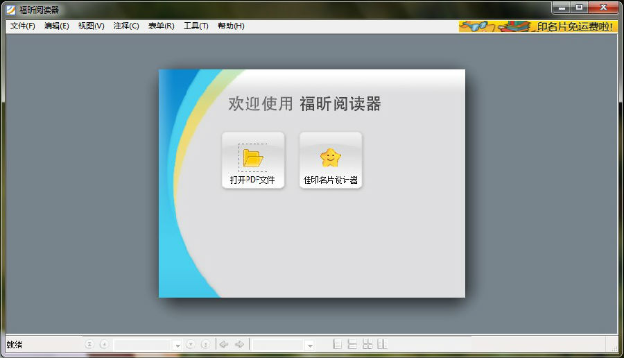 福昕PDF閱讀器(Foxit Reader)截圖1