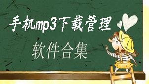 手机mp3下载管理软件专题