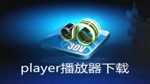 player播放器下载