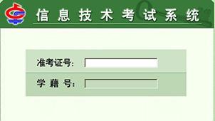 信息技术考试系统