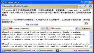 英语在线翻译中文大全
