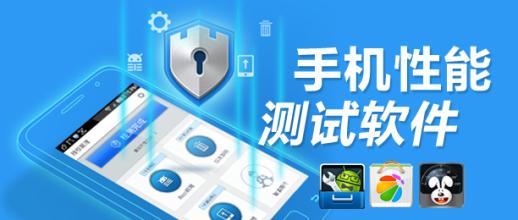 手机性能测试软件