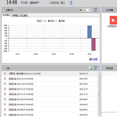 广告公司管理软件(喷绘管理软件)v2.6.511