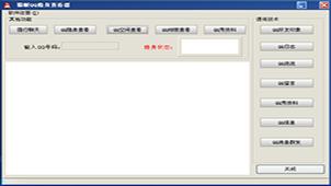 局域网qq专区
