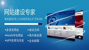 网站建设推广大全