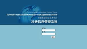 科研管理系统