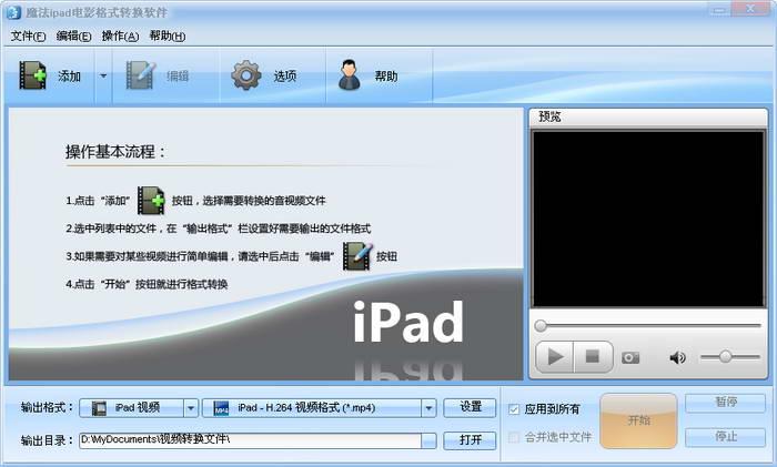 魔法iPad电影格式转换器软件截图1