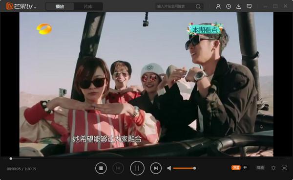 芒果TV截图3