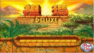 下载祖玛游戏