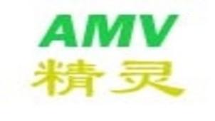 amv轉換精靈