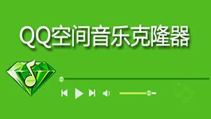 QQ克隆空间音乐大全