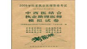 中西医结合执业助理医师专区