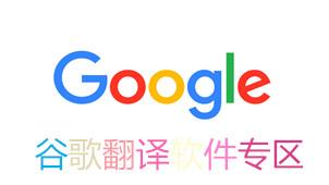 谷歌翻译软件专区