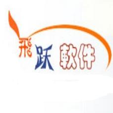 飞跃美甲管理软件LOGO